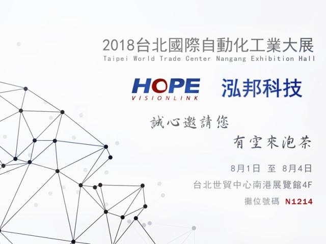 泓邦科技將參加 2018台北國際自動化工業大展