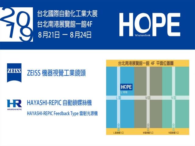 泓邦科技將參加 2019台北國際自動化工業大展